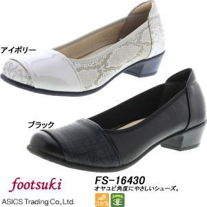 ◆◆ <アシックス商事> ASICS TRADING 【footsuki(フットスキ)】FS-16430 レディス カジュアル スリッポン(fs-16430-ast1)|gainabazar