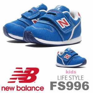 即納可★ 【New Balance】ニューバランス FS996 キッズ ジュニア ライフスタイル カジュアルスニーカー 子供靴(fs996-8-16skn)|gainabazar