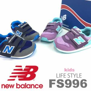 即納可☆ 【New Balance】ニューバランス FS996 NEW キッズ ジュニア ライフスタイル カジュアルスニーカー 子供靴(fs996-9-16skn)|gainabazar