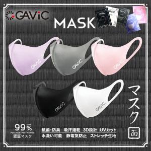送料無料 メール便発送 即納可☆【GAVIC】 ガビック スポーツマスク 快適フィット 3Dマスク GA9400|gainabazar