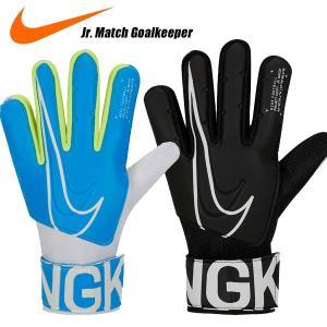 即納可☆【NIKE】ナイキ Jr. Match Goalkeeper ジュニア サッカー ゴールキーパー グローブGS3883|gainabazar