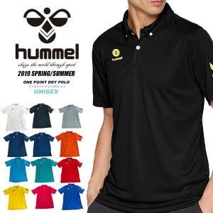 ◆◆ 送料無料 メール便発送 <ヒュンメル> 【hummel】19SS ワンポイント ドライポロシャツ サッカー フットボール フットサル ユニセックス  HAY2085 gainabazar