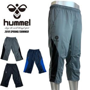 即納可★ 【hummel】ヒュンメル ウーブンクロップドパンツ HAY6014CP gainabazar