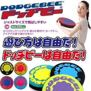 送料無料 定形外発送 即納可☆【DODGEBEE】ドッヂビー235 Dodgebee HDB235 ドッジビー|gainabazar