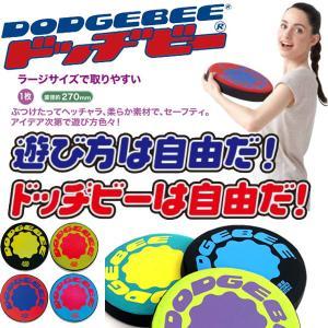 送料無料 定形外発送 即納可☆【DODGEBEE】ドッヂビー270 Dodgebee HDB270 ドッジビー|gainabazar