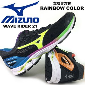 即納可☆ MIZUNO ミズノ 特価 (左右別カラーの限定モデル) WAVE RIDER 21  (足幅2E相当) ウエーブライダー 21 ユニセックス ジョギング ランニングシューズ(j1gc|gainabazar