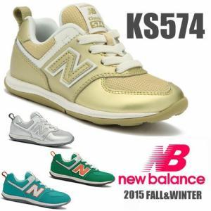 即納可☆ 【New Balance】ニューバランス KS574 カジュアルシューズ キッズシューズ ジュニア スニーカー子供靴(ks574-27sbg)|gainabazar