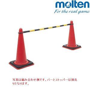 ◆◆ <モルテン> MOLTEN マーカーコーン用バー MABA (サッカー・フットサル)|gainabazar