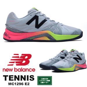 即納可☆ 【New Balance】ニューバランス MC1296 E2 メンズ テニスシューズ オールコート用(mc1296e2-16skn)|gainabazar