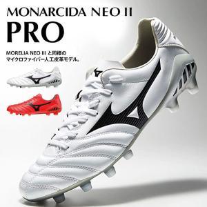 即納可★ 【MIZUNO】ミズノ モナルシーダ NEO II PRO サッカースパイク ユニセックス P1GA2102|gainabazar