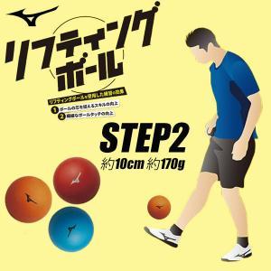 ◆◆送料無料 定形外発送 <ミズノ> MIZUNO  リフティングボール(STEP 2)径 約10cm  サッカー トレーニング P3JBA042|gainabazar