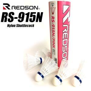 送料無料 定形外発送 即納可☆【REDSON】レッドソン ナイロンシャトルコック 6個入り RS-915N|gainabazar