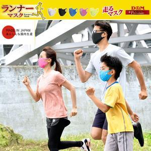 送料無料 定形外発送 即納可☆【D&M】呼吸がしやすい 走れるマスク ランナーマスク 大人フェイスマスク 1枚入り 日本製 ランニングマスク スポーツマスク|gainabazar