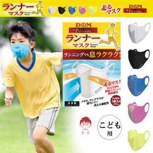 送料無料 定形外発送 即納可☆【D&M】呼吸がしやすい サポーターメーカーのランナーマスク 子供用 フェイスマスク 1枚入り 日本製 ランニングマスク|gainabazar