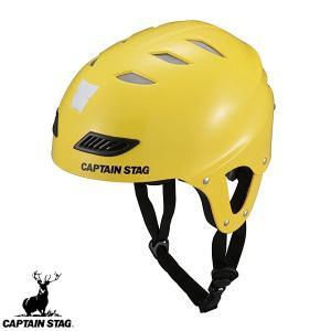 ◆◆ <キャプテン スタッグ> CAPTAIN STAG CS スポーツヘルメットEXキッズ イエロー US-3207 gainabazar
