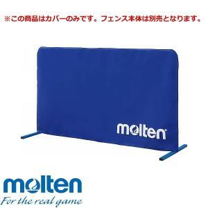◆◆ <モルテン> MOLTEN 防球スタンドDXカバー VBDXC (バレーボール)|gainabazar