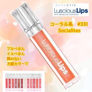ラシャスリップス 正規品 人気色の#331コーラル系 最高級のリッププランパー lusciouslips|gainfiled
