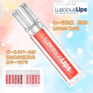 ラシャスリップス正規品 人気色の#329コーラル系 最高級のリッププランパー lusciouslips|gainfiled