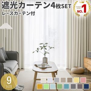 カーテン 4枚セット 2枚セット ドレープカーテン 遮光カーテン ミラーレース 遮光 1級 おしゃれ...