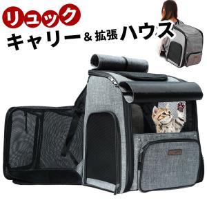 猫用キャリーバッグ リュック ペットキャリー バッグ 小型犬用 折り畳み 拡張 大容量 リュックサッ...