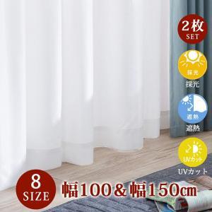 カーテン レースカーテン 2枚組 1枚組 ミラーレースカーテン ストライプ  洗える おしゃれ 夜でも外から見えにくい 断熱 遮熱 断熱保温 UVカット 省エネの画像