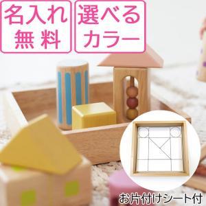 積み木 音いっぱいつみき エドインター【送料無料 名入れ】