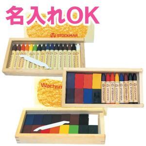 シュトックマー 蜜蝋クレヨン 16色木箱【名入れ】