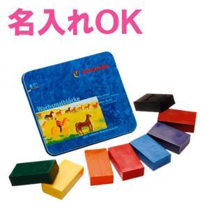 シュトックマー 蜜蝋クレヨン 8色【名入れ】