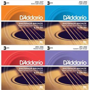 D'addario/アコースティック弦 Phosphor Bronze 3セットパック【ダダリオ/EJ15-3D・EJ16-3D・EJ17-3D・EJ26-3D】【メール便OK】|gakki-de-genki