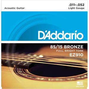 【期間限定特価】D'addario/アコースティック弦 85 15 AMERICAN BRONZE EZ【ダダリオ/EZ900・EZ910・EZ920・EZ930】【メール便OK】|gakki-de-genki