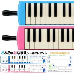 (P)YAMAHA/ピアニカ P-32E.P-32EP どれみシール 鍵盤みがっきプレゼント【ヤマハ】【送料無料】 gakki-de-genki