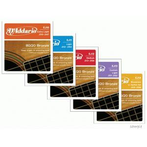 D'addario/アコースティック弦 80/20 Bronze Round Wound【ダダリオ/EJ10・EJ11・EJ12・EJ13・EJ14】【メール便OK】|gakki-de-genki