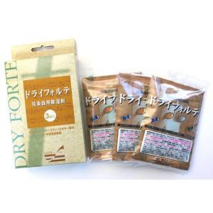 DRY FORTE/弦楽器用除湿剤 (3袋入り) 【ドライフォルテ】