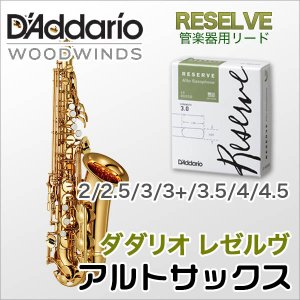 D'Addario Woodwinds/レゼルヴ アルトサクソフォン用リード(10枚入り)【ダダリオ ウッドウィンズ】|gakki-de-genki