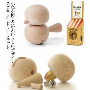 SUZUKI/手づくり楽器 シリーズ バードコールキット BCK-1【スズキ】の画像