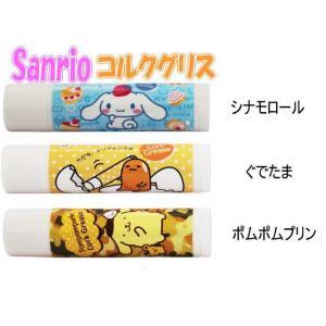 Sanrio/コルクグリス〈シナモロール〉〈ぐでたま〉〈ポムポムプリン〉【メール便OK】【サンリオ】...
