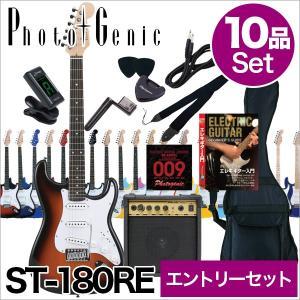 【入門セット】Photo Genic/エレキギター ST-1...