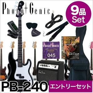 【入門セット】Photo Genic/ベース PB-240 エントリーセット【フォトジェニック】【送料無料】|gakki-de-genki