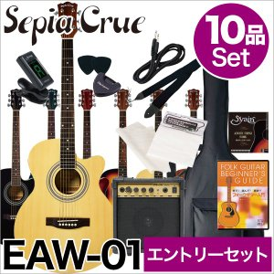 【入門セット】Sepia Crue/エレアコ EAW-01 エントリーセット【セピアクルー】【送料無料】|gakki-de-genki