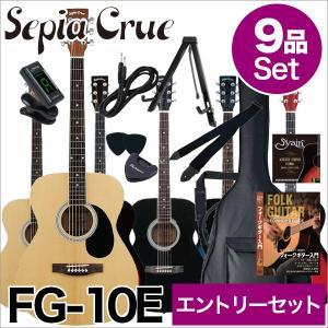 【入門セット】Sepia Crue/アコースティックギターエントリーセット FG-10E フォークスタイル【セピアクルー】【送料無料】|gakki-de-genki