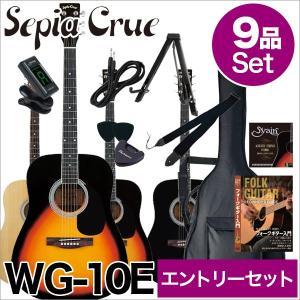 【入門セット】Sepia Crue/アコースティックギターエントリーセット WG-10E ドレットノートスタイル【セピアクルー】【送料無料】|gakki-de-genki
