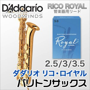 D'Addario Woodwinds/RICO ロイヤル バリトンサックス用リード【ダダリオ ウッドウィンズ/リコ】 gakki-de-genki