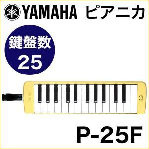 YAMAHA/ピアニカ P-25F(25鍵・イエロー)【ヤマハ】【ヤマハピアニカ】 gakki-de-genki