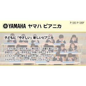 【送料無料】YAMAHA/ピアニカ ブルー P-32E【ヤマハ】|gakki-de-genki|02