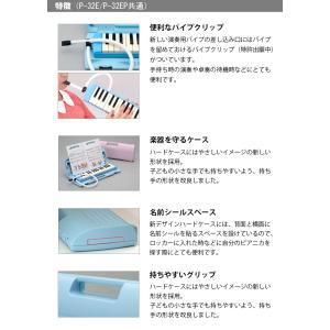 【送料無料】YAMAHA/ピアニカ ブルー P-32E【ヤマハ】|gakki-de-genki|03