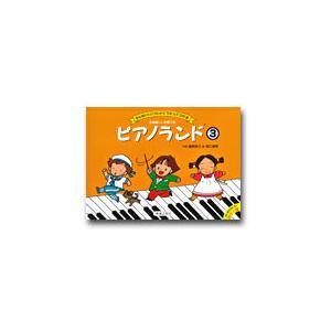 <楽譜>ピアノランド 3 gakki-de-genki