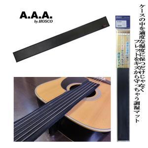 ケースの中を適度な湿度に保つだけじゃなく フレットをキズから守っちゃう調湿マット AHM-660 ギター用 6x60cm gakki-mori