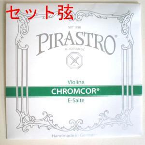 [PIRASTRO CHROMCOR]ピラストロ クロムコア バイオリン弦 セット [4/4〜1/32]|gakki-mori