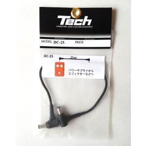 TECH DC-DCコード DC-25|gakki-mori