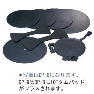 キクタニ DP-9  ドラム消音パット 9点セット|gakki-mori